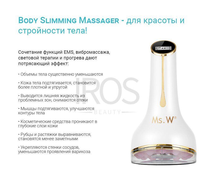 Контур тела массажер названия для магазина женского белья